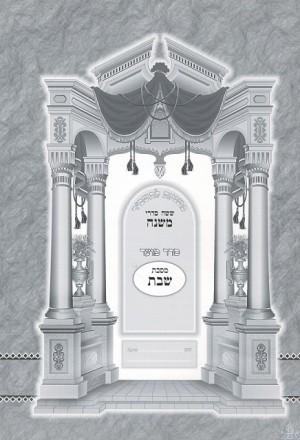 Mishnayos Shabbos L'Tashbar