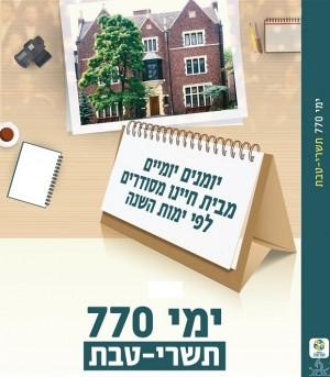 Yemei 770 Tishrei-Teves