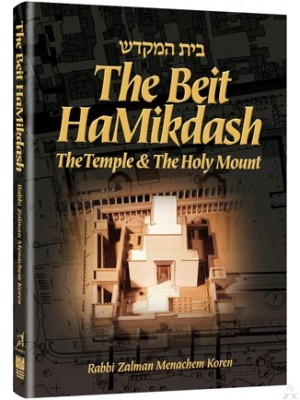 The Beit HaMikdash - Compact Size