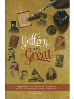 Gallery of the Great