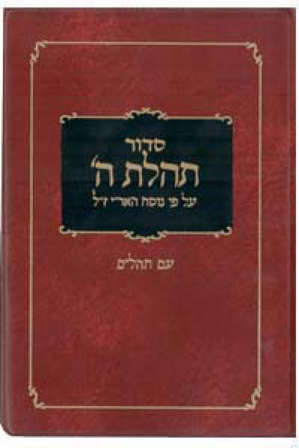 Siddur Tehilas Hashem - Pocket Size With Tehillim
