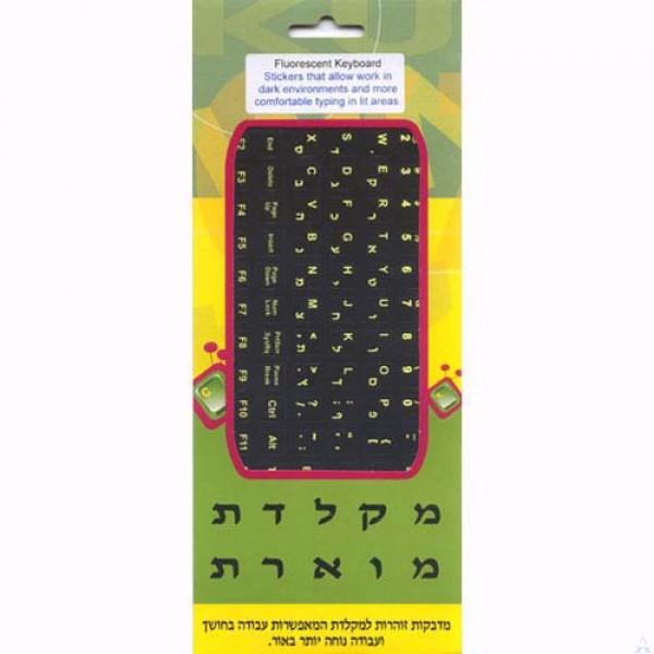 Hebrew Keyboard Stickers - Gold